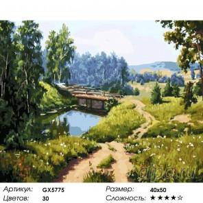 Количество цветов и сложность Дорога дальняя Раскраска картина по номерам акриловыми красками на холст
