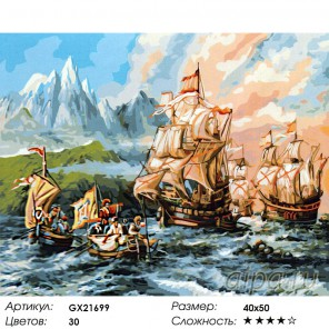 Количество цветов и сложность Приключение в Новом Свете Раскраска картина по номерам акриловыми красками на холст