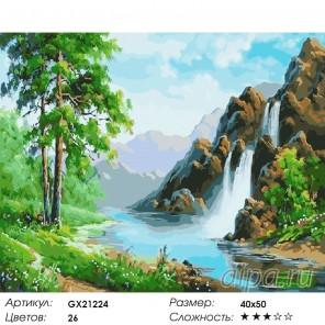 Водопад Раскраска картина по номерам на холст