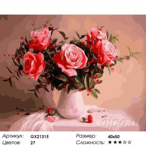 Количество цветов и сложность Букет из роз Раскраска картина по номерам акриловыми красками на холст