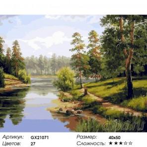 Сосны на берегу Раскраска картина по номерам акриловыми красками на холст