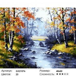 Осенние берега Раскраска картина по номерам акриловыми красками на холст