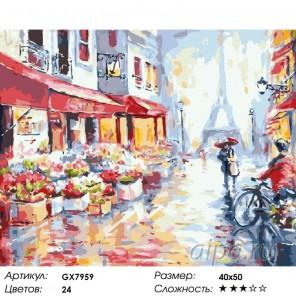 Количество цветов и сложность Вдвоем по Парижу Раскраска картина по номерам акриловыми красками на холст