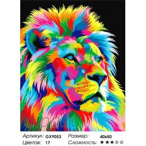 Королевский радужный лев (художник Ваю Ромдони) Раскраска картина по номерам на холсте