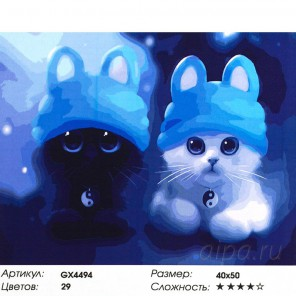 Котята Инь-Янь Раскраска картина по номерам на холсте