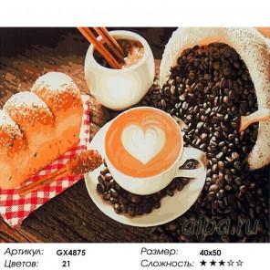 Количество цветов  и сложность Утренний кофе Раскраска картина по номерам акриловыми красками на холсте