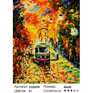 Осенний перон Раскраска картина по номерам на холсте