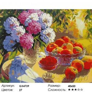 Количество цветов и сложность Летний натюрморт Раскраска картина по номерам акриловыми красками на холсте