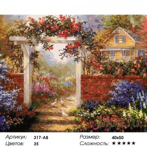 Цветущая усадьба Раскраска ( картина ) по номерам на холсте Белоснежка