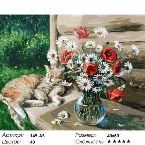 Количество цветов и сложность Дачная жизнь кота Василия Раскраска картина по номерам акриловыми красками на холсте Белоснежка