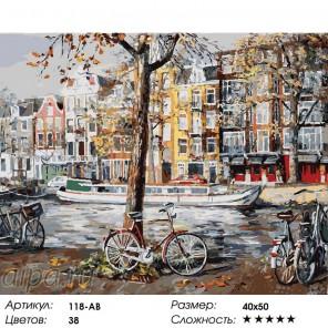 Осенний Амстердам Раскраска ( картина ) по номерам на холсте Белоснежка