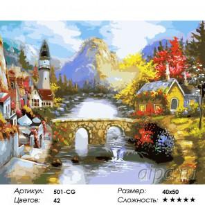 Количество цветов и сложность Мост через реку Раскраска ( картина ) по номерам акриловыми красками на холсте Белоснежка