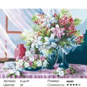 Лилии Раскраска по номерам акриловыми красками на холсте Iteso