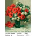 Красные маки ( художник Julien Stappers ) Раскраска ( картина ) по номерам на холсте Iteso