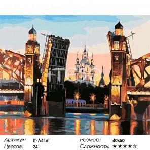 Количество цветов и сложность Большеохтинский мост Раскраска картина по номерам акриловыми красками на холсте Iteso