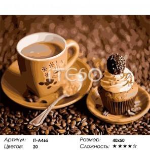 Количество цветов и сложность Кофейный вкус Раскраска картина по номерам акриловыми красками на холсте Iteso