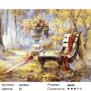 Время листопада Раскраска картина по номерам акриловыми красками на холсте