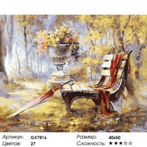 Время листопада Раскраска картина по номерам на холсте