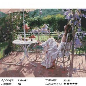 Утро на террасе Раскраска ( картина ) по номерам на холсте Белоснежка