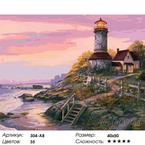 Тихий вечер Раскраска ( картина ) по номерам на холсте Белоснежка