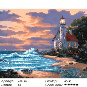 Дом с маяком Раскраска ( картина ) по номерам на холсте Белоснежка