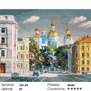 Театральная площадь Раскраска ( картина ) по номерам на холсте Белоснежка