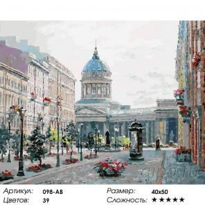 Малая Конюшенная улица Раскраска ( картина ) по номерам на холсте Белоснежка