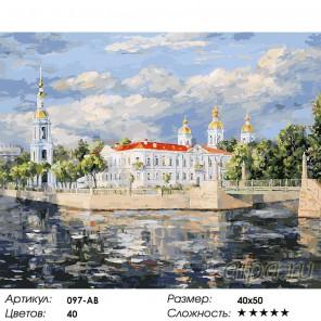 Вид на Никольский собор Раскраска ( картина ) по номерам на холсте Белоснежка