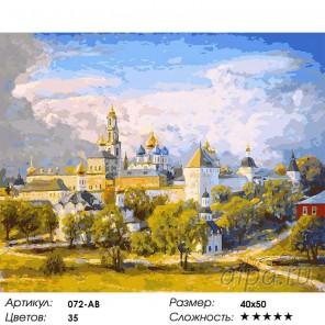 Сергиев Посад Раскраска ( картина ) по номерам на холсте Белоснежка