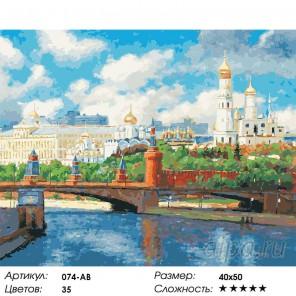 Московский Кремль Раскраска ( картина ) по номерам на холсте Белоснежка