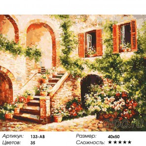 Цветущий дворик Раскраска ( картина ) по номерам на холсте Белоснежка