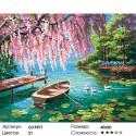 Лодочка на пруду Раскраска картина по номерам на холсте