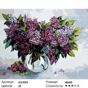 Сирень в прозрачной вазе Раскраска картина по номерам на холсте