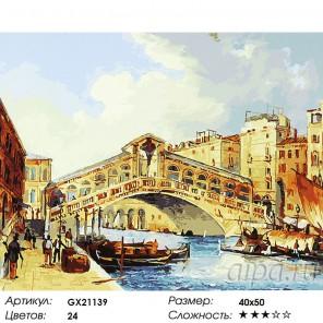 Количество цветов и сложность Мост в Венеции Раскраска картина по номерам акриловыми красками на холсте