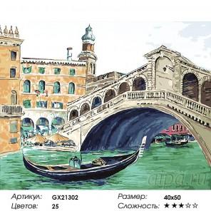 Количество цветов и сложность Гондола у моста Риальто Раскраска картина по номерам акриловыми красками на холсте