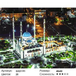 Сердце Чечни Раскраска картина по номерам акриловыми красками на холсте