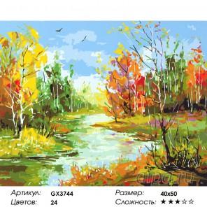 Количество цветов и сложность Речка в осеннем лесу Раскраска картина по номерам акриловыми красками на холсте