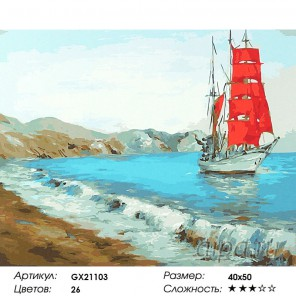 В гавани Раскраска картина по номерам акриловыми красками на холсте