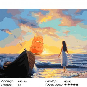 Алые паруса Раскраска картина по номерам акриловыми красками на холсте Белоснежка