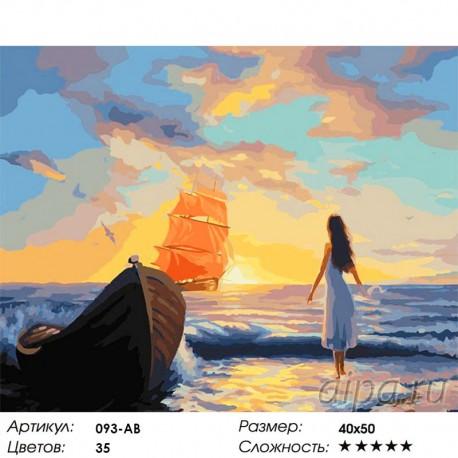 Количество цветов и сложность Алые паруса Раскраска картина по номерам акриловыми красками на холсте Белоснежка