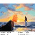Алые паруса Раскраска картина по номерам на холсте Белоснежка