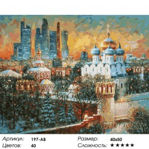 В тиши уходящего дня (художник Игорь Разживин) Раскраска картина по номерам на холсте Белоснежка