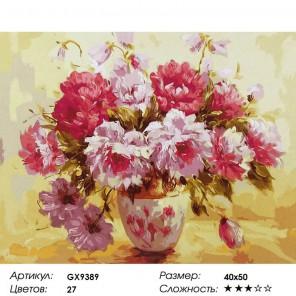 Великолепные пионы (художник Антонио Джанильятти) Раскраска картина по номерам на холсте