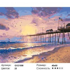 Прибрежный рассвет Раскраска картина по номерам акриловыми красками на холсте