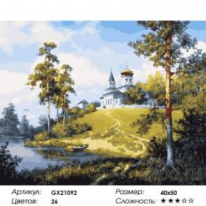 Храм на берегу Раскраска картина по номерам акриловыми красками на холсте