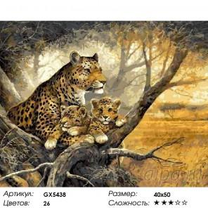 Леопард с котятами Раскраска картина по номерам акриловыми красками на холсте