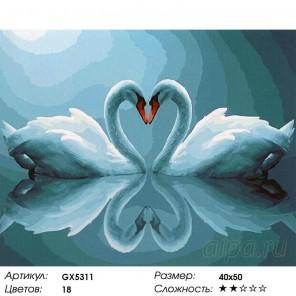 Количество цветов и сложность Лебединая любовь Раскраска картина по номерам акриловыми красками на холсте