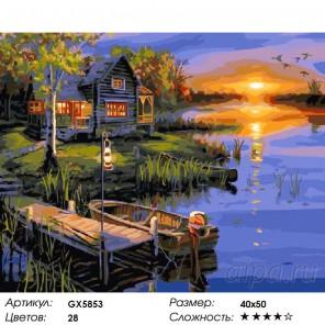 Осень на озере Раскраска картина по номерам на холсте