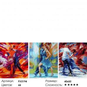 Танго Триптих Раскраска картина по номерам на холсте