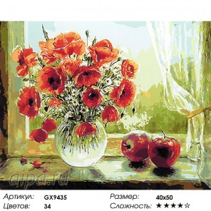 Количество цветов и сложность Маки и яблоки Раскраска картина по номерам акриловыми красками на холсте